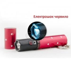 Електрошок с фенер във формата на червило