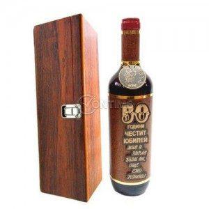 Подаръчен комплект за 50-годишен юбилей за вино