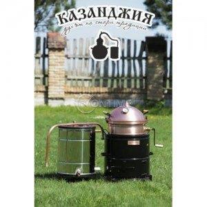 Казан за ракия Казанджия Балкан с бъркалка и печка на дърва