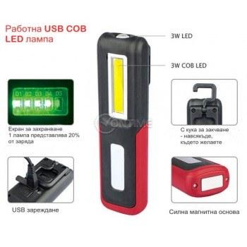 Работна лампа - фенер с магнит и USB зареждане