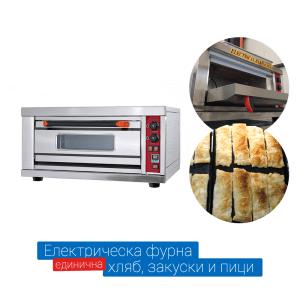 Професионална ел фурна за готвене, пици, закуски, хляб, тава 60/40см