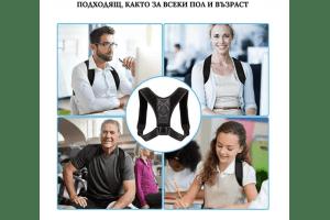 Колан за изправяне на гърба Posture Support